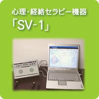 心理・経絡機器SV-1