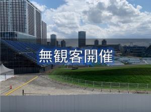 東京オリンピック、無観客開催